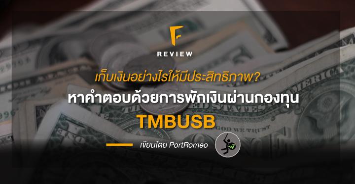 เก็บเงินอย่างไรให้มีประสิทธิภาพ? หาคำตอบด้วยการพักเงินผ่านกองทุน TMBUSB