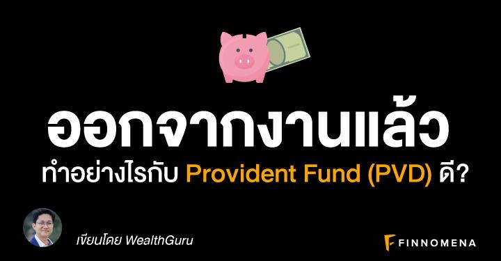 ออกจากงาน ทำอย่างไรกับ Provident Fund (PVD) ดี?