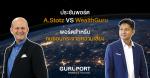 GURUPORT: ประชันพอร์ต A.Stotz VS WealthGuru - พอร์ตสำหรับคนชอบกระจายความเสี่ยง