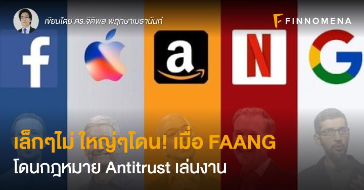 เล็กๆไม่ ใหญ่ๆโดน! เมื่อ FAANG โดนกฎหมาย Antitrust เล่นงาน