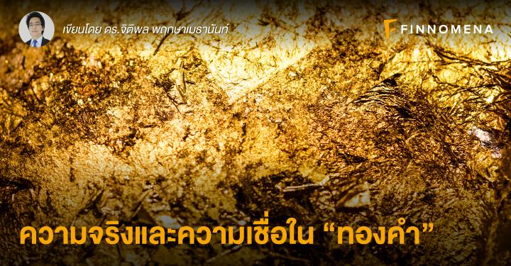 """ความจริงและความเชื่อใน """"ทองคำ"""""""