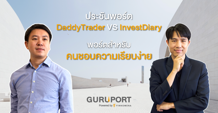 GURUPORT: ประชันพอร์ต InvestDiary VS DaddyTrader - พอร์ตสำหรับคนชอบความเรียบง่าย
