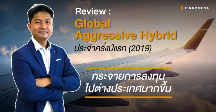 Global Aggressive Hybrid ประจำครึ่งปีแรก (2019): กระจายการลงทุนไปต่างประเทศมากขึ้น