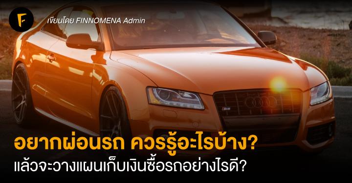 อยากผ่อนรถ ควรรู้อะไรบ้าง? แล้วจะวางแผนเก็บเงินซื้อรถอย่างไรดี?