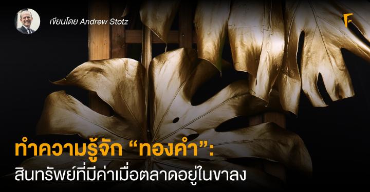 """ทำความรู้จัก """"ทองคำ"""": สินทรัพย์ที่มีค่าเมื่อตลาดอยู่ในขาลง"""