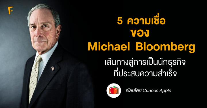 5 ความเชื่อของ Michael Bloomberg: เส้นทางสู่การเป็นนักธุรกิจที่ประสบความสำเร็จ