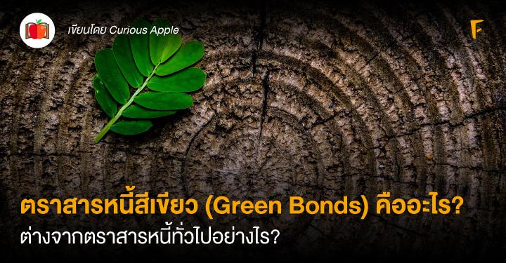 ตราสารหนี้สีเขียว (Green Bonds) คืออะไร? ต่างจากตราสารหนี้ทั่วไปอย่างไร?