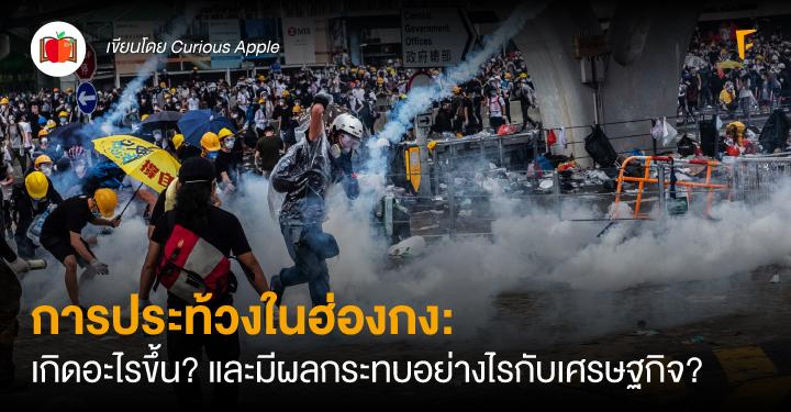 การประท้วงในฮ่องกง: เกิดอะไรขึ้น? และมีผลกระทบอย่างไรกับเศรษฐกิจ?