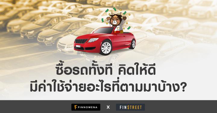 ซื้อรถทั้งที คิดให้ดี มีค่าใช้จ่ายอะไรที่ตามมาบ้าง?