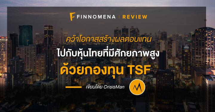 คว้าโอกาสสร้างผลตอบแทน ไปกับหุ้นไทยที่มีศักยภาพสูง ด้วยกองทุน TSF