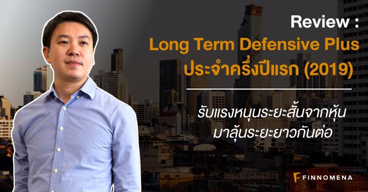 Long Term Defensive Plus ประจำครึ่งปีแรก (2019): รับแรงหนุนระยะสั้นจากหุ้น มาลุ้นระยะยาวกันต่อ