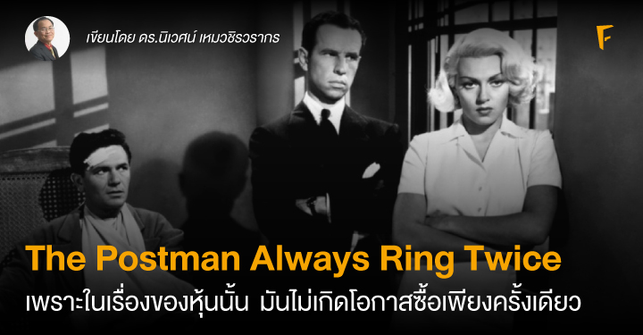 The Postman Always Ring Twice