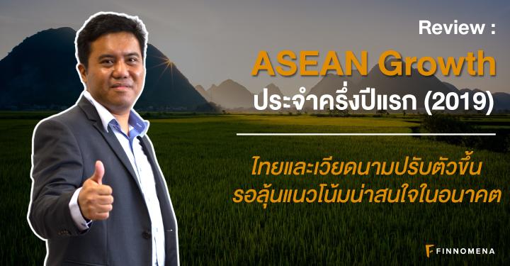 ASEAN Growth ประจำครึ่งปีแรก (2019): ไทยและเวียดนามปรับตัวขึ้น รอลุ้นแนวโน้มน่าสนใจในอนาคต