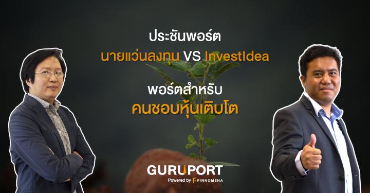 GURUPORT: ประชันพอร์ต นายแว่นลงทุน VS InvestIdea - พอร์ตสำหรับคนชอบหุ้นเติบโต