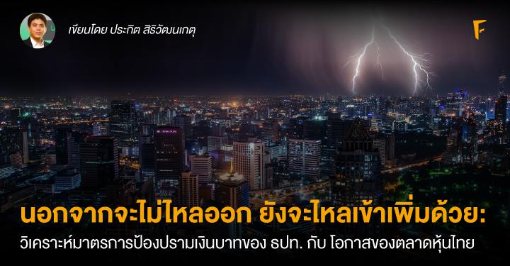 นอกจากจะไม่ไหลออก ยังจะไหลเข้าเพิ่มด้วย: วิเคราะห์มาตรการป้องปรามเงินบาทของ ธปท. กับ โอกาสของตลาดหุ้นไทย