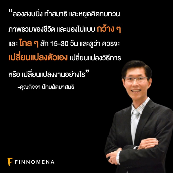 (เงินล้าน) มุมมองความสำเร็จของ CEO บริษัทน้องใหม่มาแรง