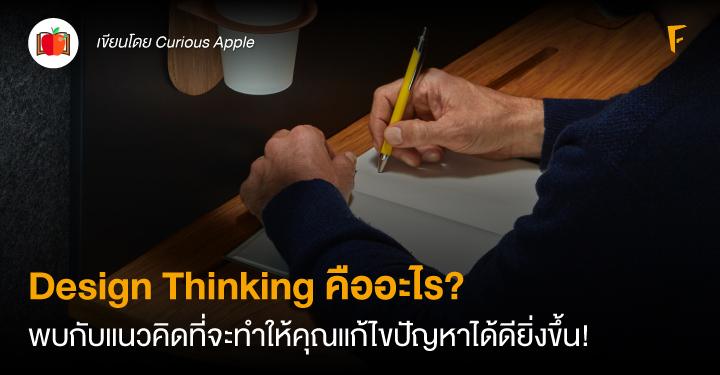 Design Thinking คืออะไร? พบกับแนวคิดที่จะทำให้คุณแก้ไขปัญหาได้ดียิ่งขึ้น!