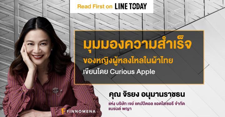 (เงินล้าน) มุมมองความสำเร็จ ของหญิงผู้หลงใหลในผ้าไทย
