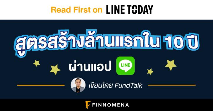 (เงินล้าน) สูตรสร้างล้านแรกใน 10 ปีผ่านแอป LINE
