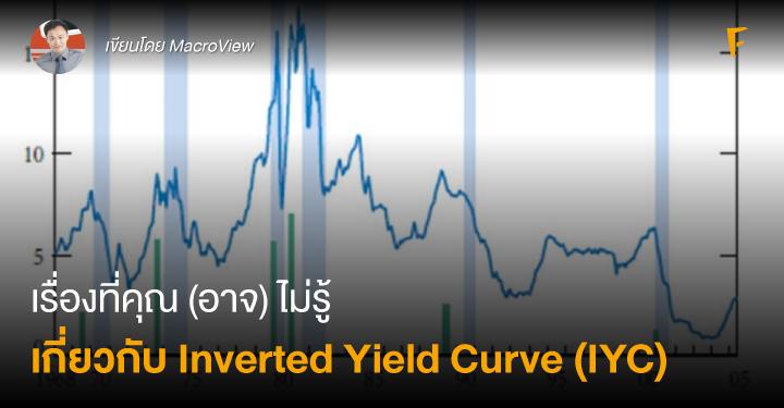 เรื่องที่คุณ (อาจ) ไม่รู้ เกี่ยวกับ Inverted Yield Curve (IYC)