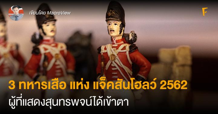 3 ทหารเสือ แห่ง แจ็คสันโฮลว์ 2562