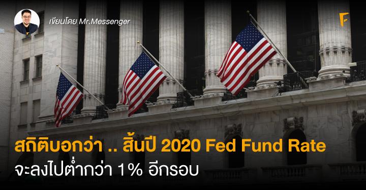 สถิติบอกว่า .. สิ้นปี 2020 Fed Fund Rate จะลงไปต่ำกว่า 1% อีกรอบ