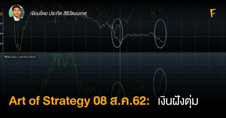 Art of Strategy 08 ส.ค.62: เงินฝังตุ่ม
