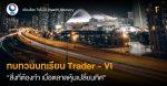 """ทบทวนบทเรียน Trader - VI """"สิ่งที่ต้องทำ เมื่อตลาดหุ้นเปลี่ยนทิศ"""""""