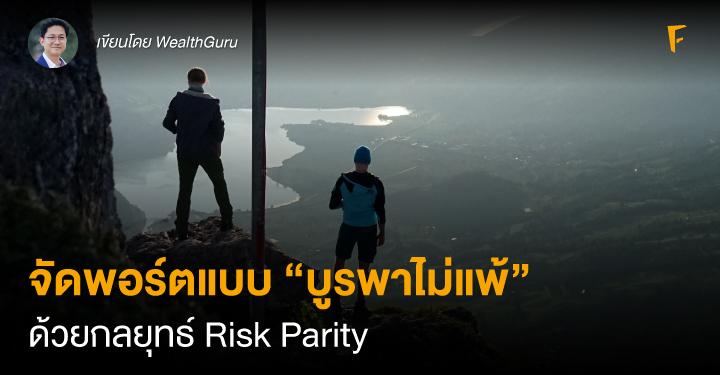 """จัดพอร์ตแบบ """"บูรพาไม่แพ้"""" ด้วยกลยุทธ์ Risk Parity"""