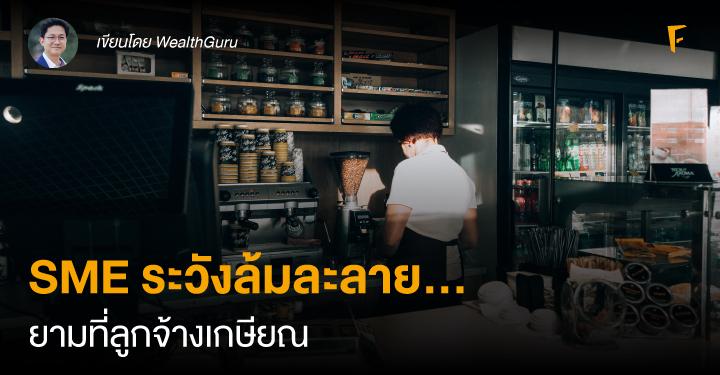 SME ระวังล้มละลาย…ยามที่ลูกจ้างเกษียณ