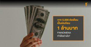 จาก 5,000 ต่อเดือน เป็นเงินก้อน 1 ล้านบาท FINNOMENA ทำได้อย่างไร?