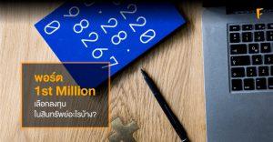 พอร์ต 1st Million เลือกลงทุนในสินทรัพย์อะไรบ้าง?