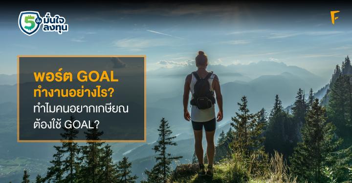 พอร์ต GOAL ทำงานอย่างไร? ทำไมคนอยากเกษียณต้องใช้ GOAL?