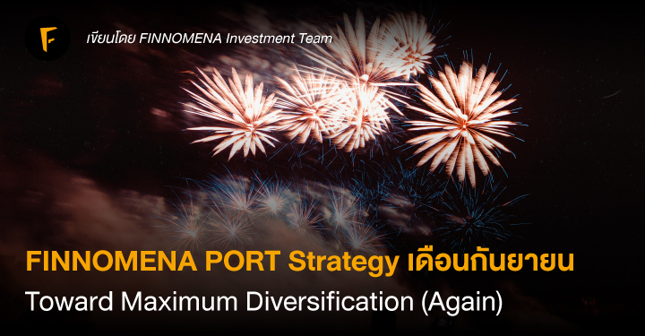 FINNOMENA PORT Strategy เดือนกันยายน : Toward Maximum Diversification (Again)