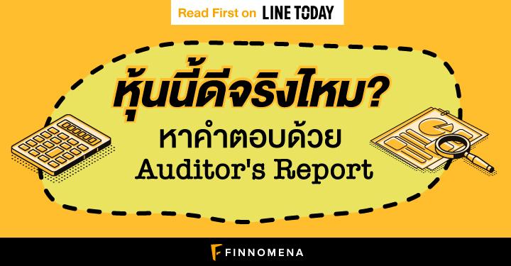 (เงินล้าน) หุ้นนี้ดีจริงไหม? หาคำตอบด้วย Auditor's Report
