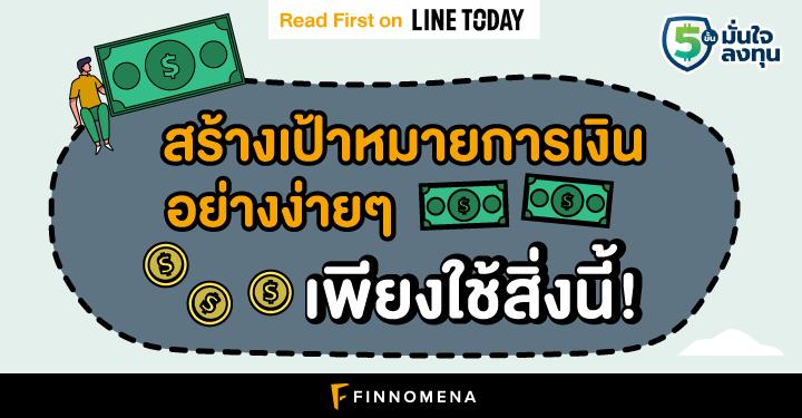 (เงินล้าน) สร้างเป้าหมายการเงินอย่างง่ายๆ เพียงแค่ใช้สิ่งนี้!