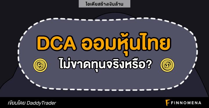 (เงินล้าน) DCA ออมหุ้นไทย ไม่ขาดทุนจริงหรือ?