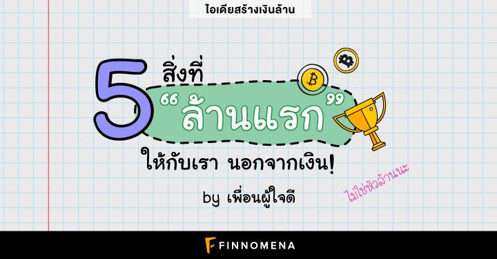 """(เงินล้าน) 5 สิ่งที่ """"ล้านแรก"""" ใ้ห้กับเรา นอกจากเงิน!"""