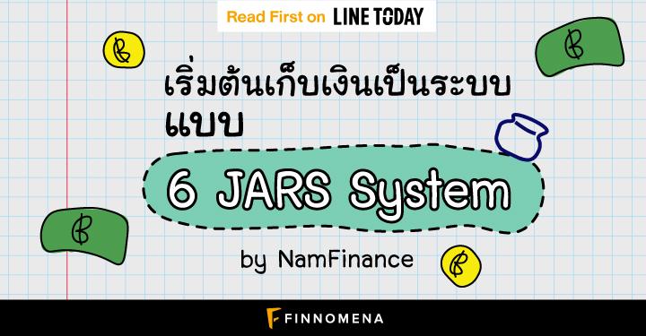 (เงินล้าน) เริ่มต้นเก็บเงินเป็นระบบแบบ 6 JARS System #6JARS (By T. Harv EKer)