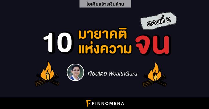 (เงินล้าน) 10 มายาคติแห่งความจน (ตอนที่ 2)