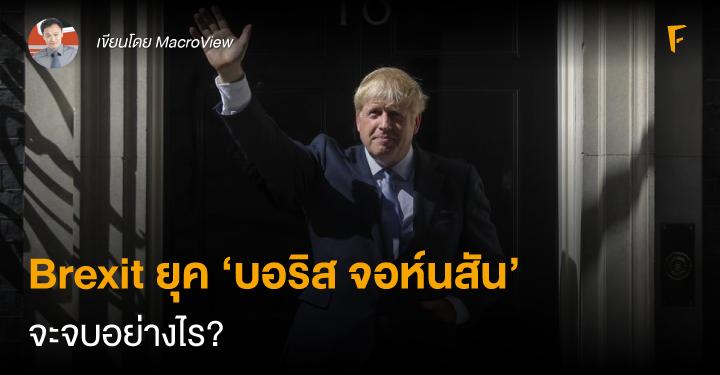 Brexit ยุค 'บอริส จอห์นสัน' จะจบอย่างไร?