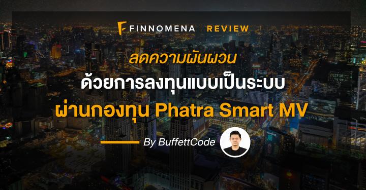 รีวิวกองทุน Phatra Smart MV: ลดความผันผวน ด้วยการลงทุนแบบเป็นระบบ