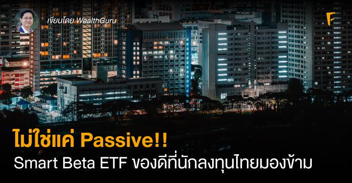 ไม่ใช่แค่ Passive!!Smart Beta ETF ของดีที่นักลงทุนไทยมองข้าม