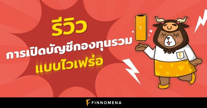รีวิว การเปิดบัญชีกับ FINNOMENA