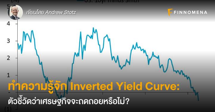 ทำความรู้จัก Inverted Yield Curve: ตัวชี้วัดว่าเศรษฐกิจจะถดถอยหรือไม่?