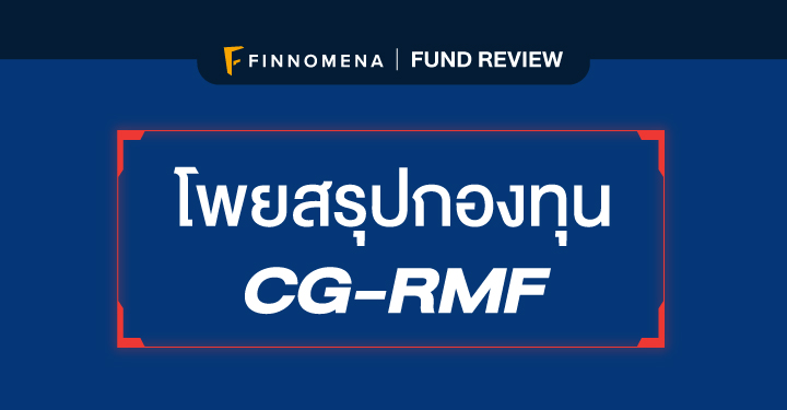 โพยสรุปกองทุน CG-RMF