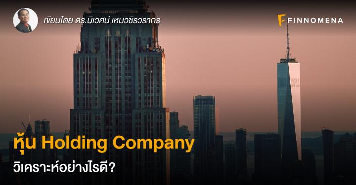 หุ้น Holding Company