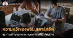 ความหวังของพรบ.สตาร์ทอัพ และการรักษาเอกราชทางเทคโนโลยีไว้ให้คนไทย