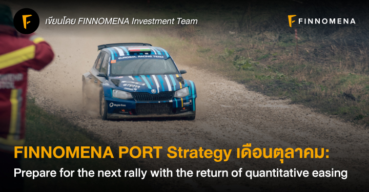 FINNOMENA PORT Strategy เดือนตุลาคม: Prepare for the next rally with the return of quantitative easing