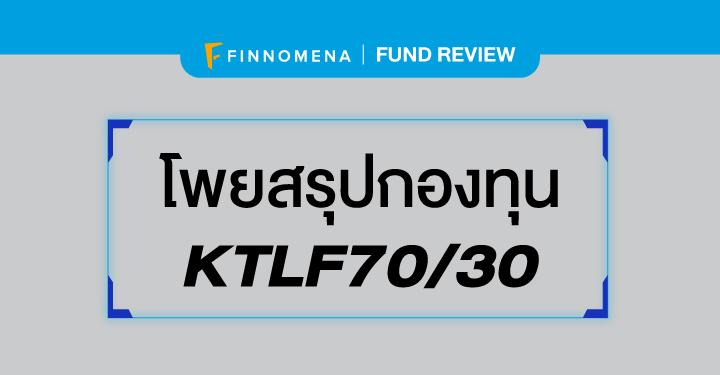 โพยสรุปกองทุน KTLF70/30